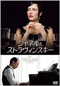 シャネル&ストラヴィンスキー [DVD]