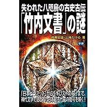 失われた八咫烏の古史古伝「竹内文書」の謎