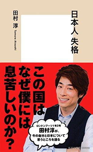 日本人 失格 (集英社新書)