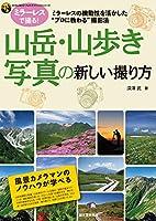 """山岳・山歩き写真の新しい撮り方: ミラーレスの機動性を活かした""""プロに教わる""""撮影法 (SEIBUNDOフォトテクニックシリーズ)"""