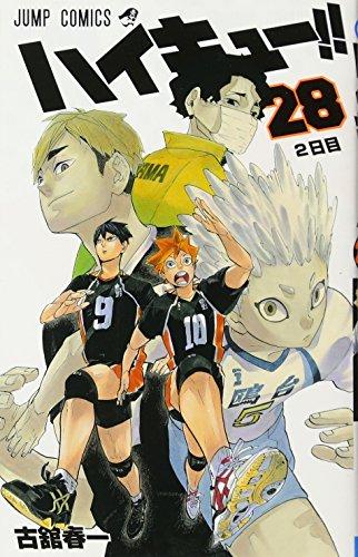 ハイキュー!! 28 (ジャンプコミックス)の詳細を見る