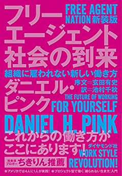 [Daniel H. Pink]のフリーエージェント社会の到来 新装版
