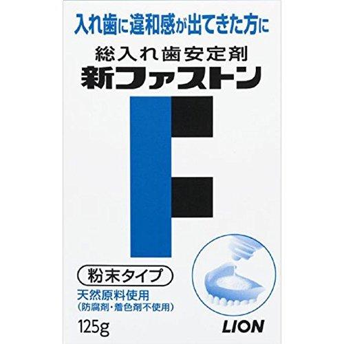 入れ歯安定剤 新ファストン 携帯容器付(125g)
