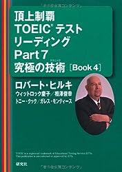 頂上制覇 TOEIC(R)テスト リーディングPart7 究極の技術(テクニック) [BOOK 4] (頂上制覇 TOEIC(R)テスト 究極の技術(テクニック) シリーズ)