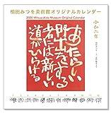 相田みつを中型カレンダー 2020
