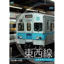 東京メトロ 東西線 [DVD]