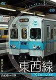 パシナコレクション 東京メトロ 東西線 [DVD]