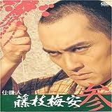 仕掛人 藤枝梅安(参) [DVD]