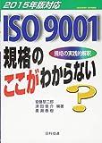 ISO9001規格のここがわからない―2015年版対応