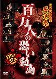 百万人の恐い動画 最恐実話怪談 厳選集 [DVD]