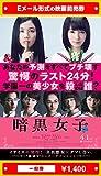 『暗黒女子』映画前売券(一般券)(ムビチケEメール送付タイプ)