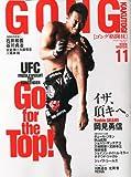 GONG (ゴング) 格闘技 2010年 11月号 [雑誌]