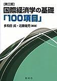 創成社 多和田 眞/近藤 健児 国際経済学の基礎「100項目」 [第三版]の画像