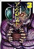 アンタゴニスト コミック 1-3巻セット