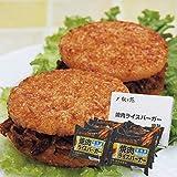 叙々苑 焼肉ライスバーガー特製セット(8個)