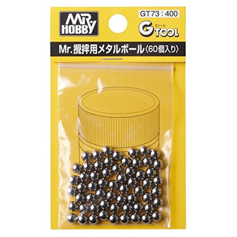 Gツール GT73 Mr.攪拌用メタルボール 60個入り 2セット