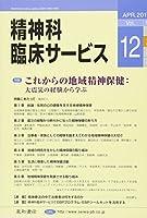 精神科臨床サービス 第12巻2号〈特集〉これからの地域精神保健:大震災の経験から学ぶ