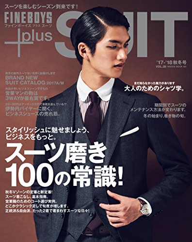 FINEBOYS+plus SUIT vol.28 (HINODE MOOK 491)