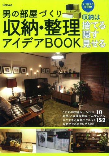 収納・整理アイデアBOOK: 男の部屋づくりの詳細を見る
