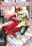 アンチロマンティストの憂鬱 2 (ニチブンコミックス KAREN COMICS)