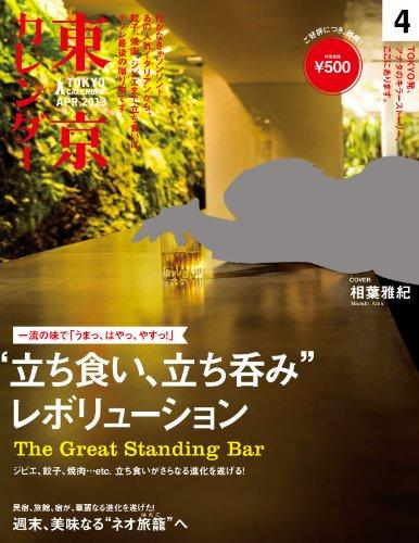 東京カレンダー 2013年 04月号 [雑誌]