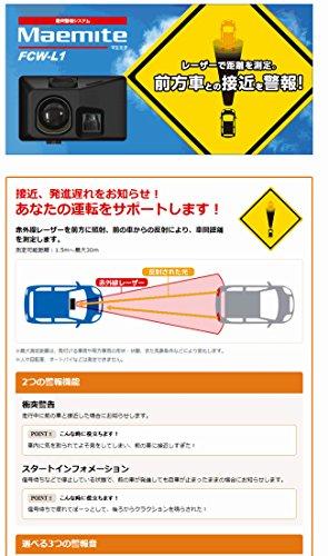 衝突警報システムユピテルmaemite(マエミテ)FCW-L1