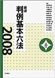岩波 判例基本六法 平成20年版 (2008)
