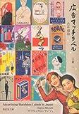 広告マッチラベル:大正 昭和-上方文庫コレクション(紫紅社文庫)