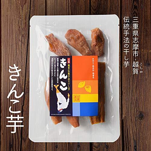 きんこ芋 200g 干し芋 メール便送料無料 伊勢志摩 特産品