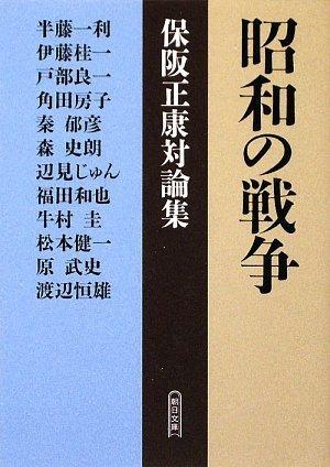 昭和の戦争 保阪正康対論集 (朝日文庫)の詳細を見る