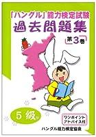 「ハングル」能力検定試験過去問題集〈5級〉 第3巻 (3) (CD付)