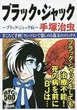 ブラック・ジャック ブラックジャック病 (AKITA TOP COMICS500)