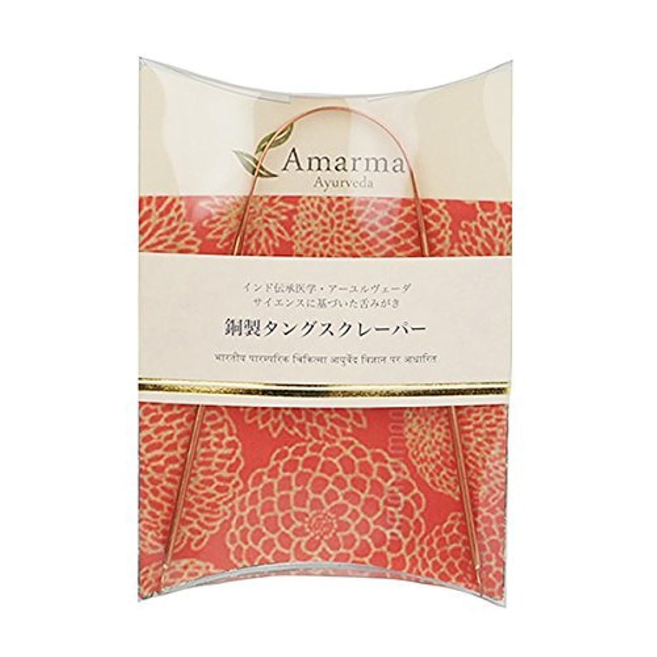 ジャニス十分マスタード銅製タングスクレーパー(舌みがき)日本製