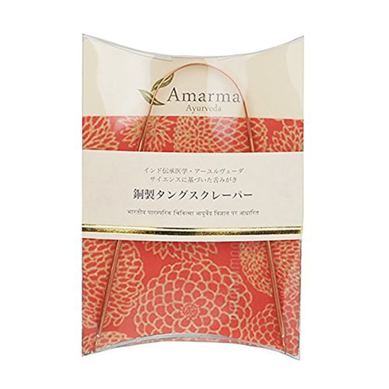 スケッチハンディキャップ分散銅製タングスクレーパー(舌みがき)日本製