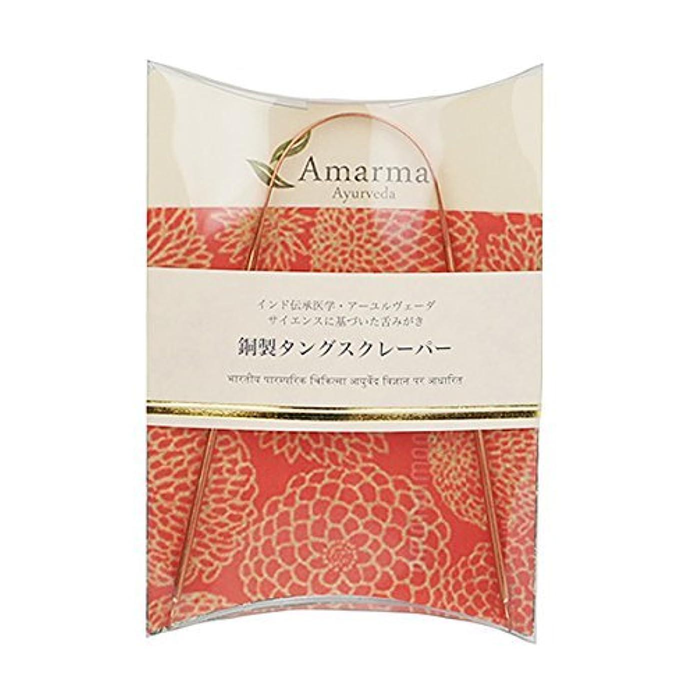 大工少しジャンプ銅製タングスクレーパー(舌みがき)日本製