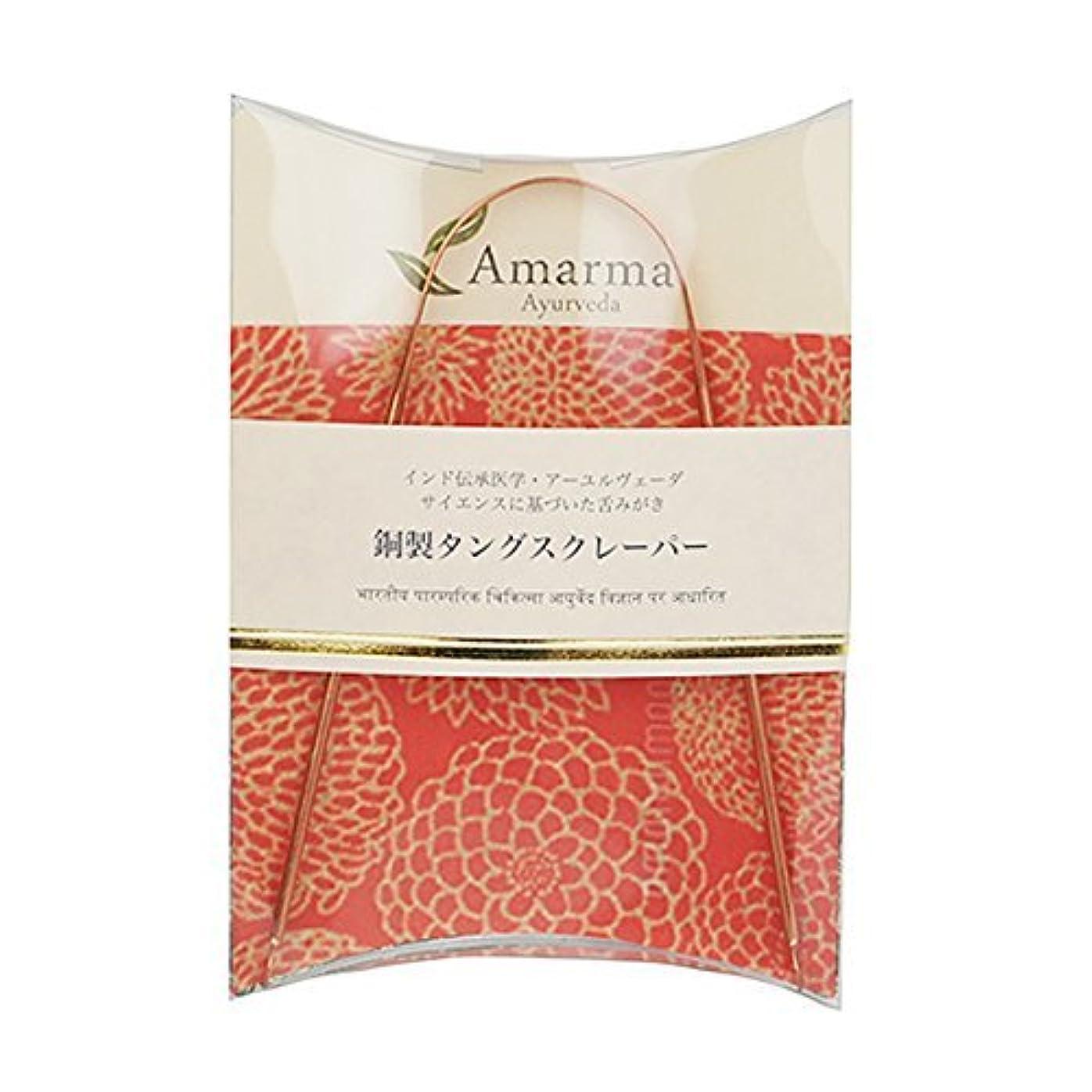 物理敵対的習熟度銅製タングスクレーパー(舌みがき)日本製