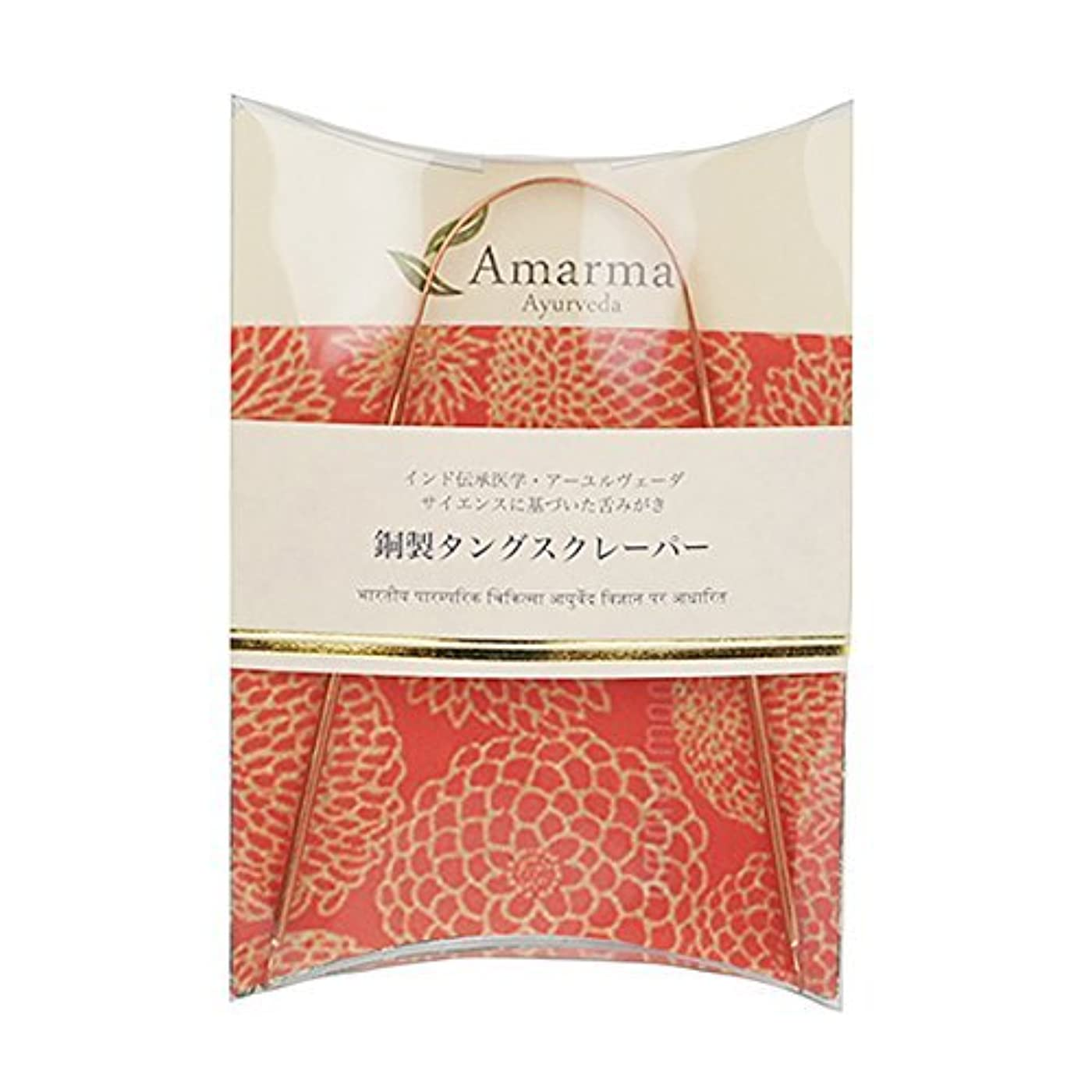 効果公演色銅製タングスクレーパー(舌みがき)日本製