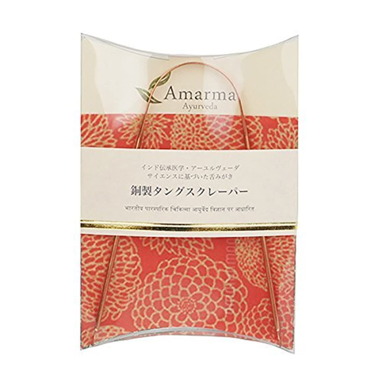 脳縁そして銅製タングスクレーパー(舌みがき)日本製