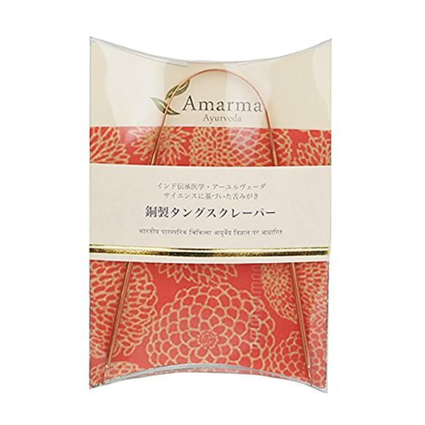 回るチャネル刺激する銅製タングスクレーパー(舌みがき)日本製