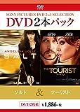 ソルト/ツーリスト[DVD]