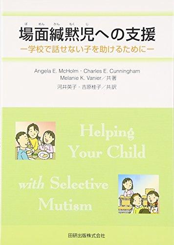 場面緘黙児への支援—学校で話せない子を助けるために