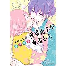 保坂先生の愛のむち(1) (ARIAコミックス)