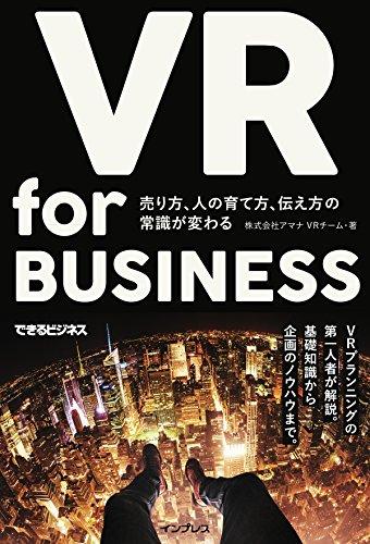 VR for BUSINESS ─ 売り方、人の育て方、伝え方の常識が変わる(できるビジネス)の詳細を見る