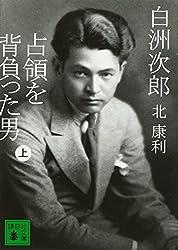 白洲次郎 占領を背負った男 上 (講談社文庫)