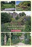 コッツウォルズの名園バーンズリー・ハウス―ヴェアリー夫人の香る庭