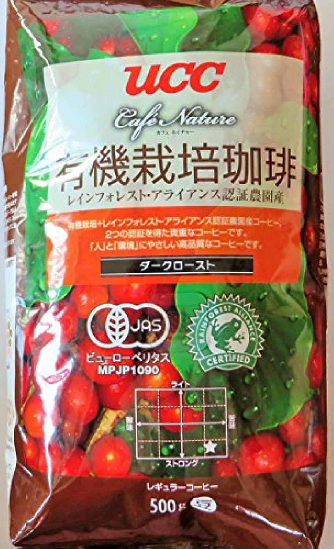 UCCカフェネイチャー有機栽培+レインフオレストアライアンス ダーク 豆500g