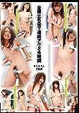 全裸立ち電マ連続アクメ4時間 [DVD]