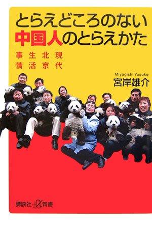 とらえどころのない中国人のとらえかた――現代北京生活事情 (講談社+α新書)の詳細を見る