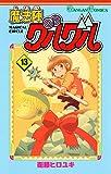 魔法陣グルグル 13巻 (デジタル版ガンガンコミックス)