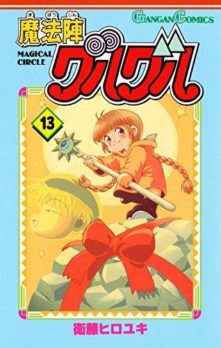魔法陣グルグル 13巻 (デジタル版ガンガンコミックス)の詳細を見る